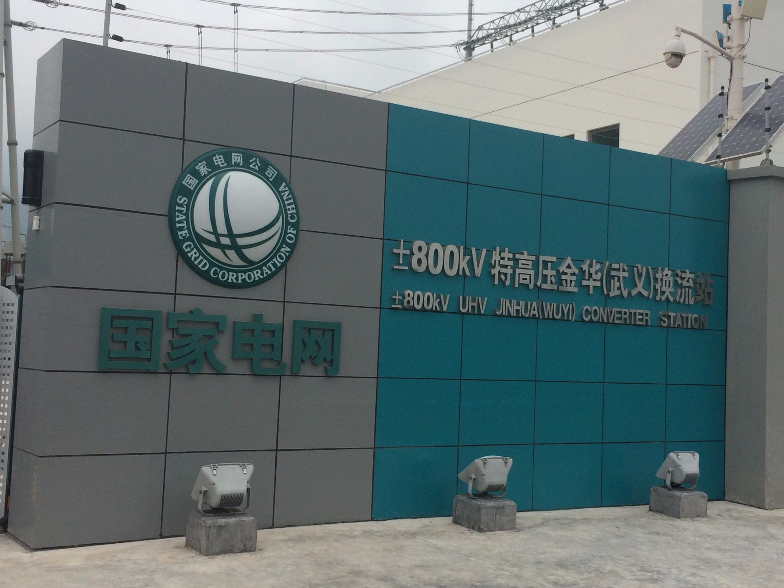 浙江金华(武义)国家电网
