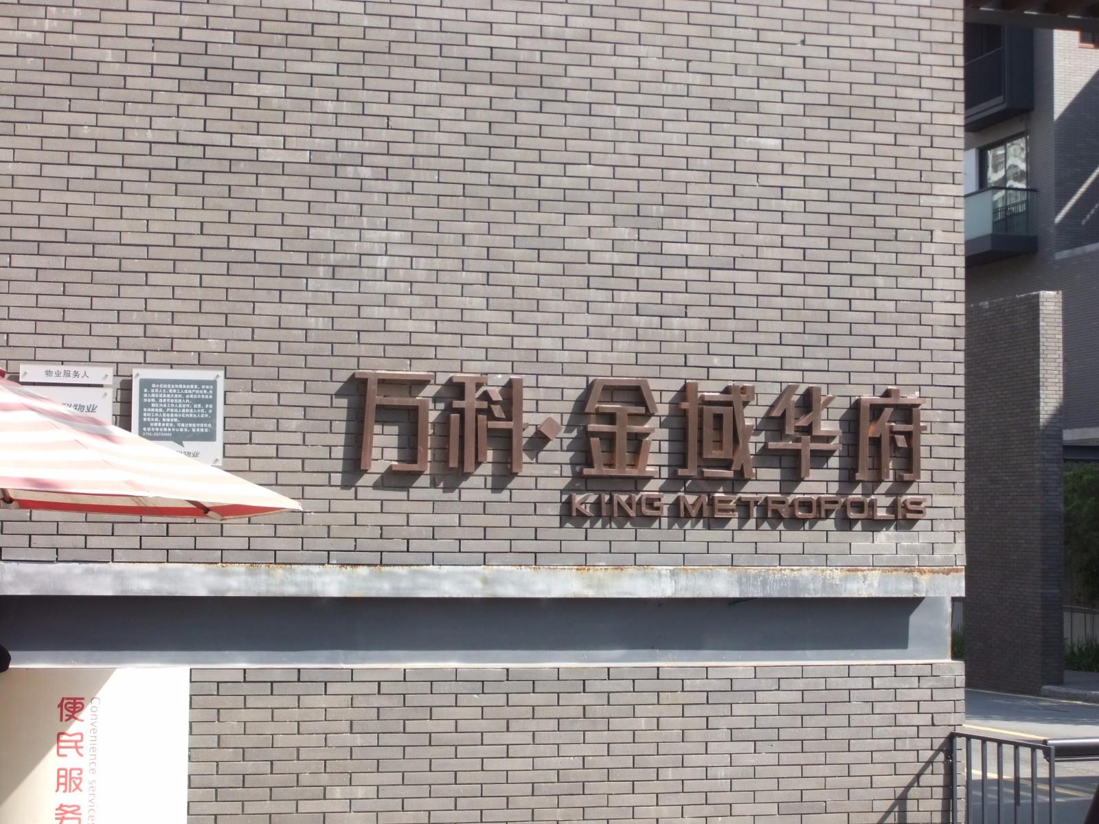 深圳市万科金域华府别墅空调工程