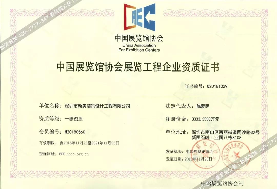 祝贺!新美装饰荣获展览设计工程双一级证书