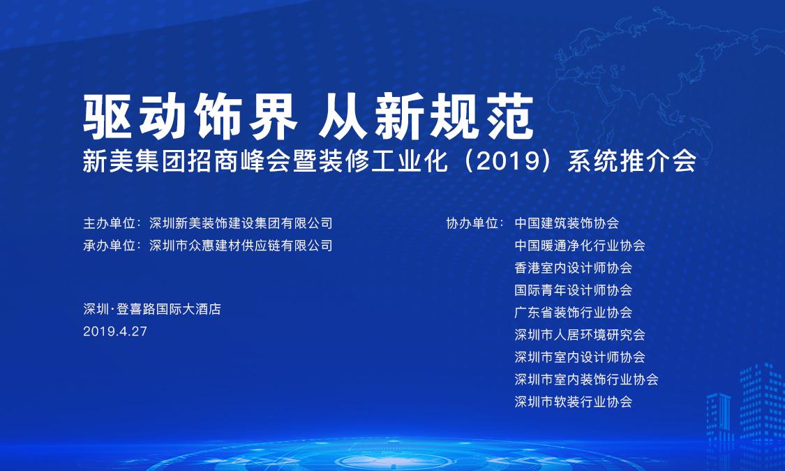 新美集团招商峰会暨装修工业化(2019)系统推介会